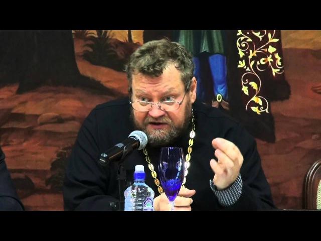 Конференция по неоязычеству. Протоиерей Олег Стеняев. Мастер-класс