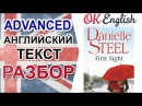 First Sight - С первого взгляда Danielle Steel novel, fragment 📗 Advanced English Text