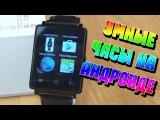 УМНЫЕ ЧАСЫ NO.1 D6 на АНДРОИДЕ - Smart Watch No.1 D6 - ОБЗОР