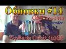 Обновки #14. OSP Varuna 110 - SPEC-2, SP, Sinking. ZB Orbit 110SP - лучшие воблеры на щуку.
