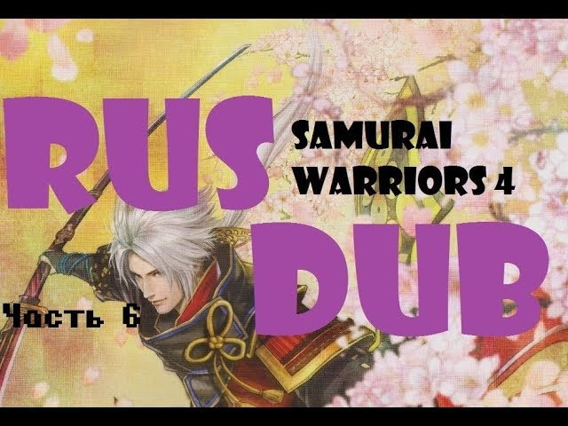 Samurai Warriors 4. Legend of the Tokugawa. (All cutscenes). Русская озвучка