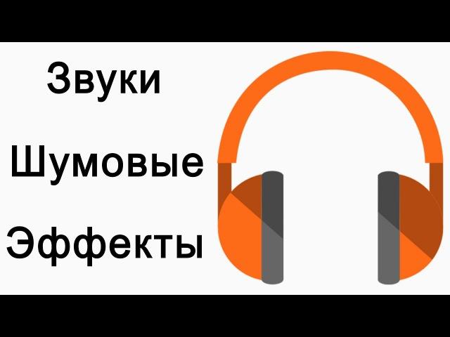Скачать звуки и шумовые эффекты для озвучивания мультфильмов. Mult-uroki.ru