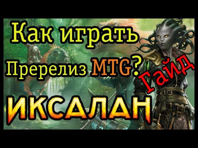 Как играть пререлиз Magic: The Gathering | mtg гайд силед для сомневающихся перед выходом И ...