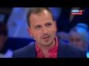 Константин Сёмин. Выступления в программе 60 минут. 22.08.2017 г.
