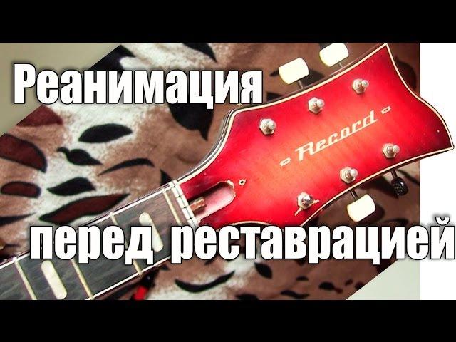 Ремонт гитары шестиструнной, своими руками