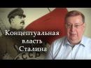 Концептуальная власть Сталина Александр Пыжиков