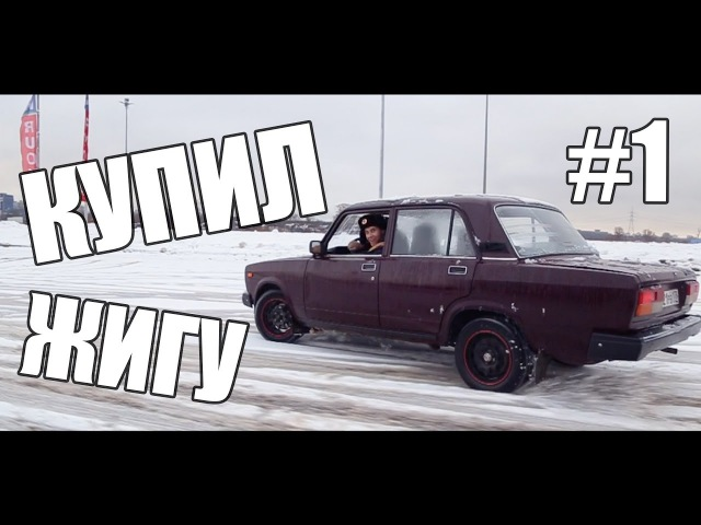 Купил новую тачку - ЖИГУ БАКЛАЖАН 1