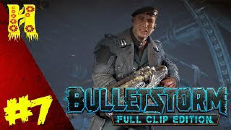 Bulletstorm: Full Clip Edition Прохождение Часть 7 (Конец Игры)