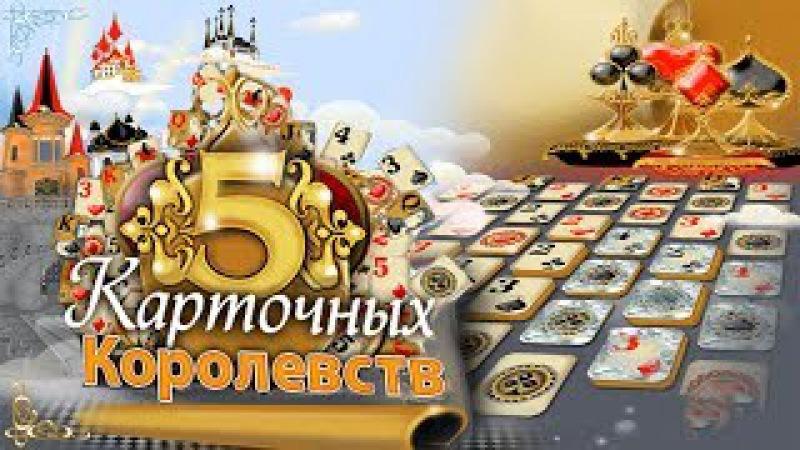 5 Карточных Королевств: GAMEPLAY (5 Realms Of Cards) Жанр Пасьянс