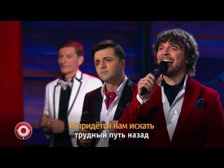 Comedy Club: Зураб Матуа, Андрей Аверин, Дмитрий Сорокин (Сосо Павлиашвили - Я с тобой)