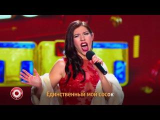 Comedy Club: Алина Алексеева (мелодия: Филипп Киркоров - Единственная моя)