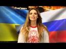 Группа Пропаганда - Украина, Россия с тобой!