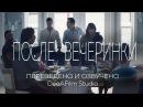 Короткометражка «После вечеринки» Озвучка DeeAFilm