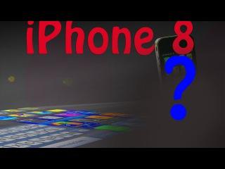 iPhone 8 особенности Цена Технические характеристики Айфон 8 Самсунг Г8