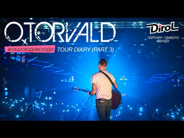 O.TORVALD и FONTALIZA - Нашілюдивсюди Tour Diary (part 3)