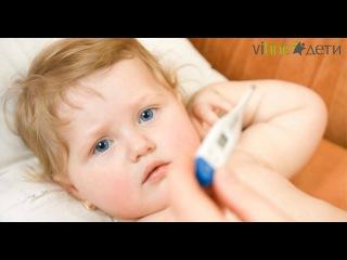 Помощь при температуре у ребенка. Часть 3. Как правильно выключать температуру?