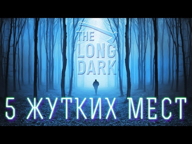 5 ЖУТКИХ МЕСТ в The Long Dark