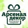 АРСЕНАЛ ДЕКОР