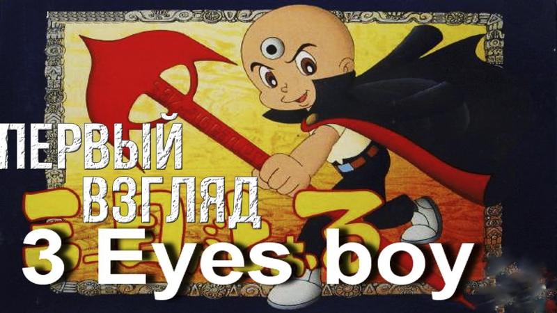 🎮Ностальгия: 3 Eyes Boy