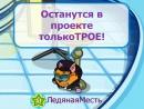 Премьеро ППЗ Голоса