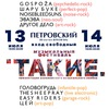 Музыкальный фестиваль «ТАКИЕ» | Воронеж