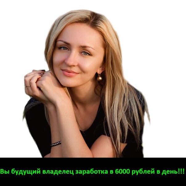 ✔Вы будущий владелец заработка в 💲6000 рублей в день!✔✅Потому что уж