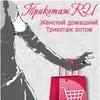 Трикотаж.RU - женская домашняя одежда