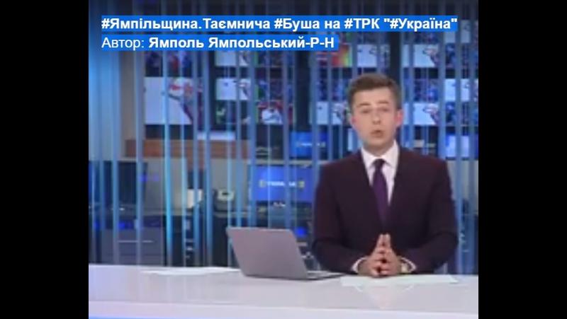 Ямпільщина.Таємнича Буша на ТРК Україна