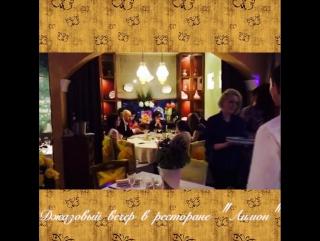 Вечер Живой Музыки  в ресторане