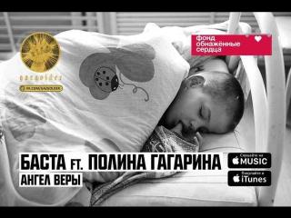 Баста и Полина Гагарина - Ангел Веры