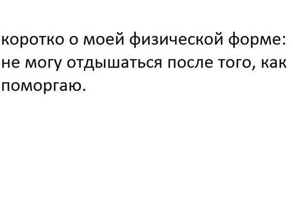 #прикол #смех #физическаяформа #ржач #умора #юмор