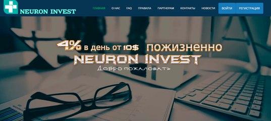 Мониторинг инвестиционного проекта Neuron Invest