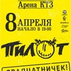 13.Ч Калуга - ПилОт (фан-клуб)