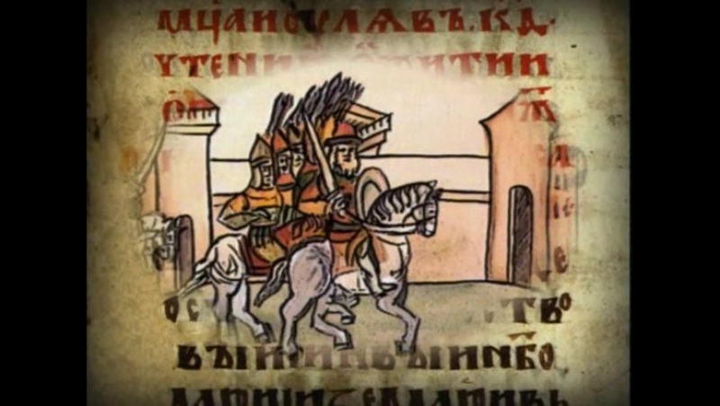 Части 1-4. Иллюстрированная история Российского государства.