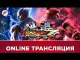 Tekken 7 | Сюжет