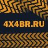 4x4br | Тюнинг внедорожников