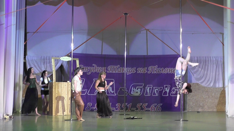 КовбоиОтчетный концерт студии танца на пилоне LMGirls Шоу на трех пилонах