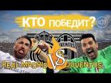 «Ювентус» VS «Реал Мадрид»