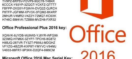 microsoft office pro 2016 product key crack