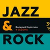 Легенды джаза и рока: Эксклюзивный концерт на Щ.