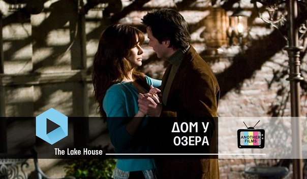 Дом у озера (The Lake House)