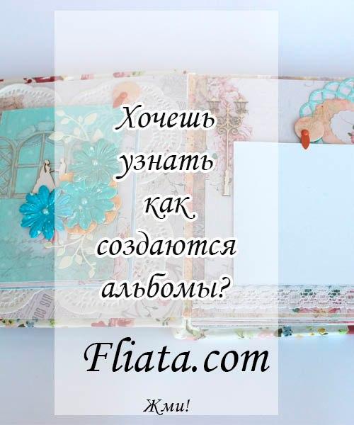 сайт флиата