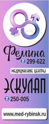 МЦ Фемина и Эскулап | ВКонтакте