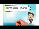 Создание рекламных роликов - за 3 тысячи рублей!
