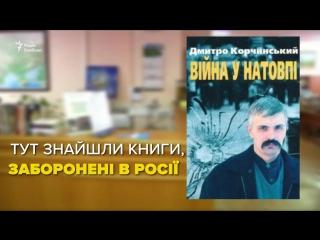 За что закрыли единственную в России украинскую библиотеку?