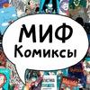 МИФ Комиксы
