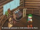 Приключения Боско серия 01