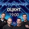 Шоу Импровизация   Липецк   26 октября 2017