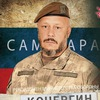 Andrey Kochergin