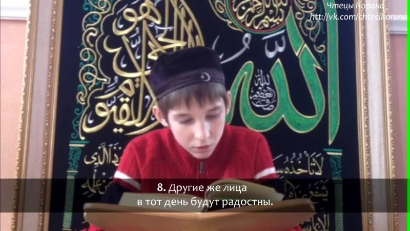 Абдуллах Куларинский - Сура 88 аль-Гашия (Покрывающее)